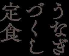 doikatsuman-menu_teisyoku